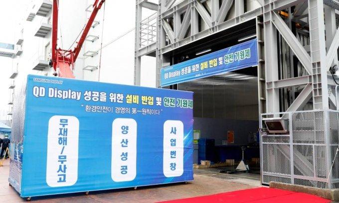 지난 7일1일 삼성디스플레이 충남 아산 사업장에서 세계 최초 QD(퀀텀닷) 라인에 들어갈 첫번째 설비가 입고되고 있다. /사진제공=삼성디스플레이