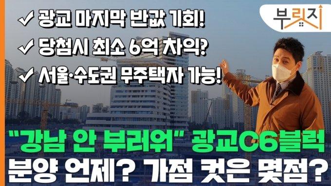 """""""당첨되면 6억 로또""""…광교신도시 마지막 반값 아파트[부릿지]"""