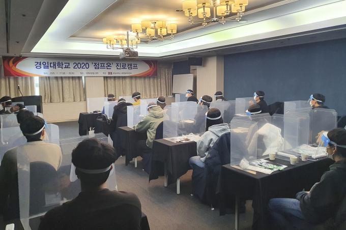 경일대, 재학생 대상 '점프온' 진로캠프 운영