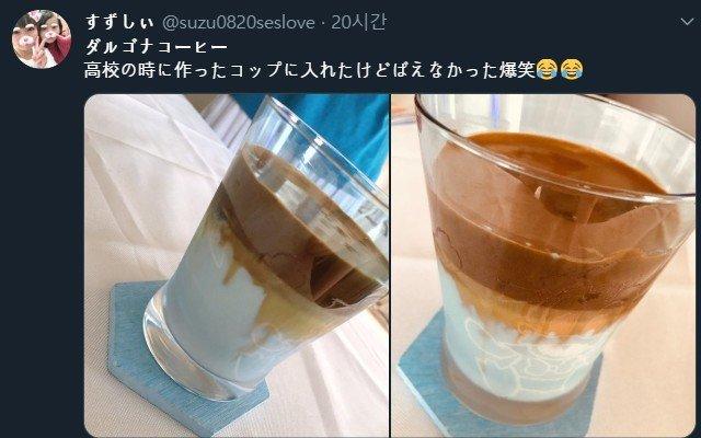 '달고나커피'를 직접 만들어 사진을 올린 한 일본인 트위터