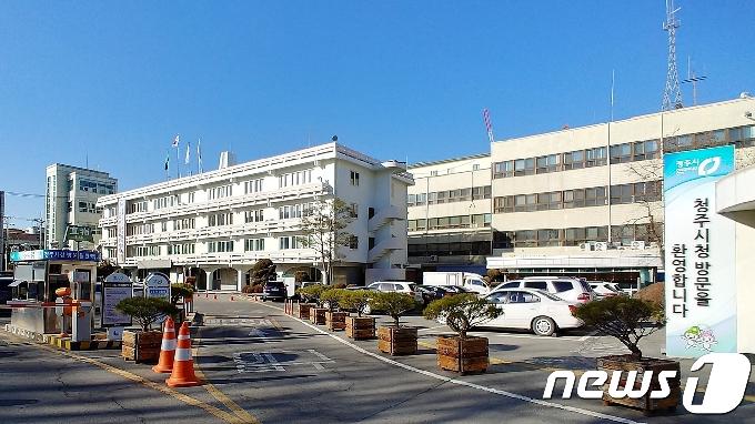 청주시, 계약직 직원 '확찐자' 지칭 6급 팀장 견책