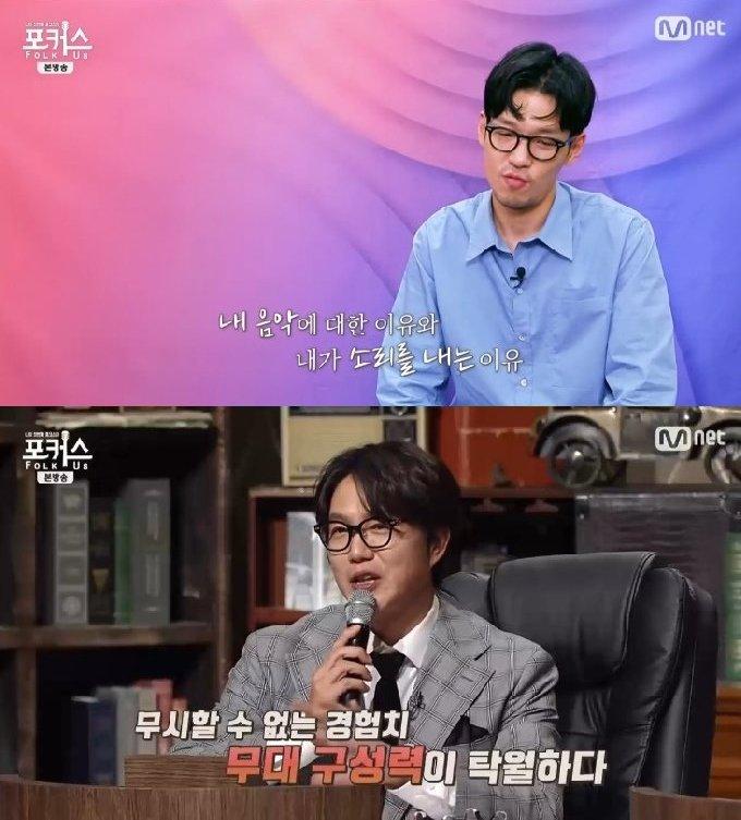 /사진=Mnet '포커스' 방송화면