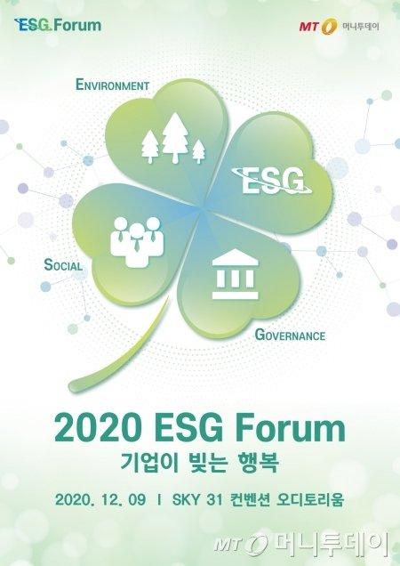 [알림] 제1회 머니투데이 ESG포럼을 개최합니다