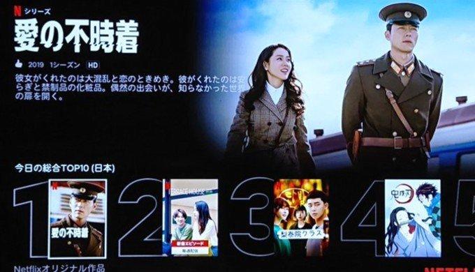 지난 5월 말 일본 넷플릭스 화면. 당일 종합순위에서 '사랑의 불시착' 이태원클라쓰'가 1, 3위에 올라 있다. /사진=트위터