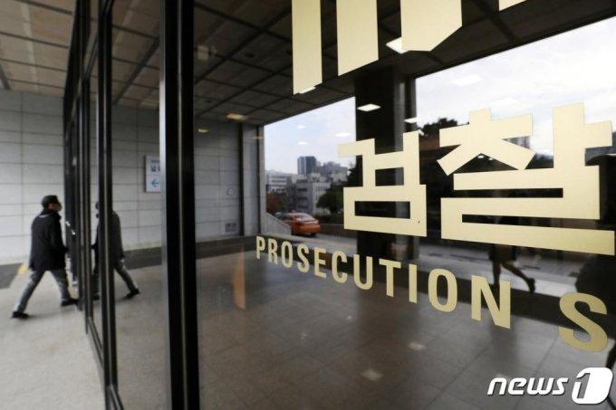 서울중앙지검 /사진=뉴스1