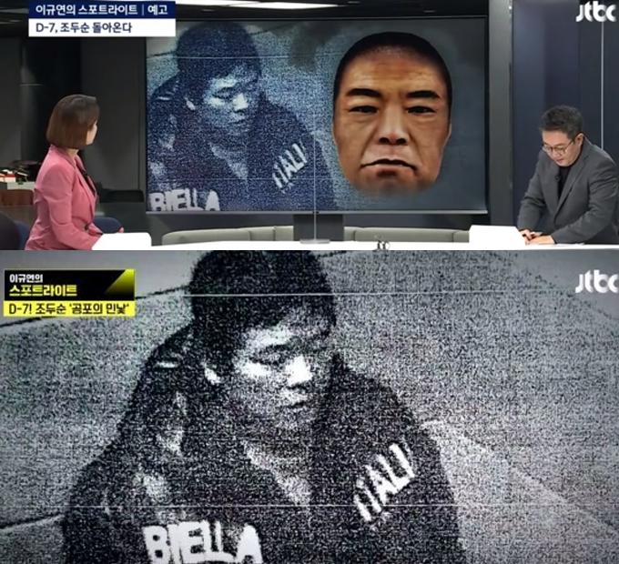 /사진=JTBC '이규연의 스포트라이트' 예고 및 본 방송화면