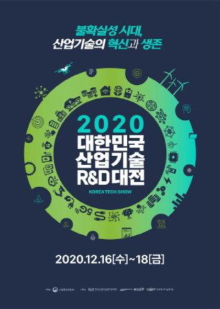 2020 대한민국 산업기술 R&D대전, 온라인 전시관에서 만나보세요