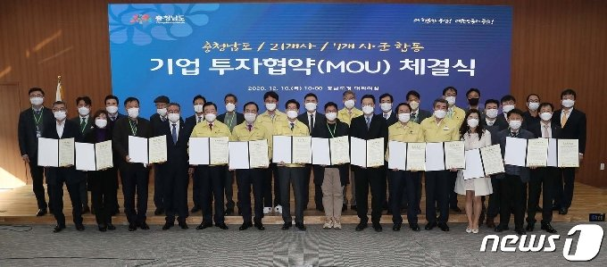 양승조 지사는 10일 충남도청 대회의실에서 21개 기업 대표와 투자협약(MOU)을 체결했다. (충남도 제공) ©뉴스1