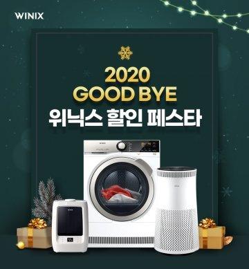 위닉스, 2020 GOOD BYE 할인 페스타! 최대51% 할인
