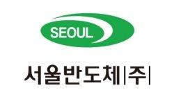 서울반도체 6·25전쟁 참전국 해외아동 300명 지원