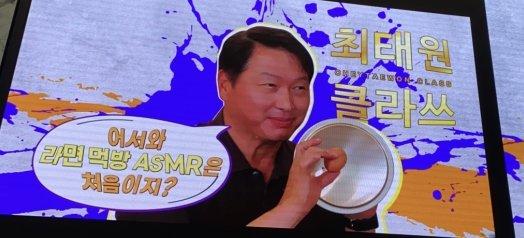 지난 7월 최태원 회장이 직접 출연했던 SK 사내방송