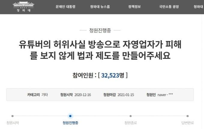 하얀트리의 허위방송으로 피해를 입은 간장게장 대표의 국민청원. 17일 동의자가 3만명을 넘었다 /사진=청와대국민청원