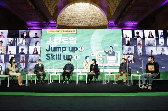 '2020 경기 네트워킹데이 Jump up! Skill up!' 행사 전경