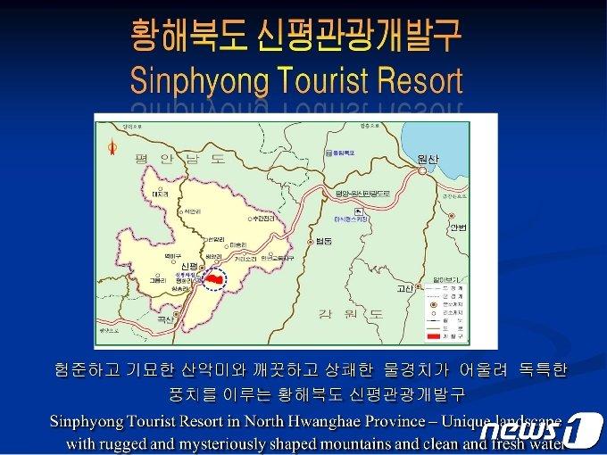 북한이 발표한 신평관광개발구 홍보자료. (미디어한국학 제공) 2020.12.19.© 뉴스1