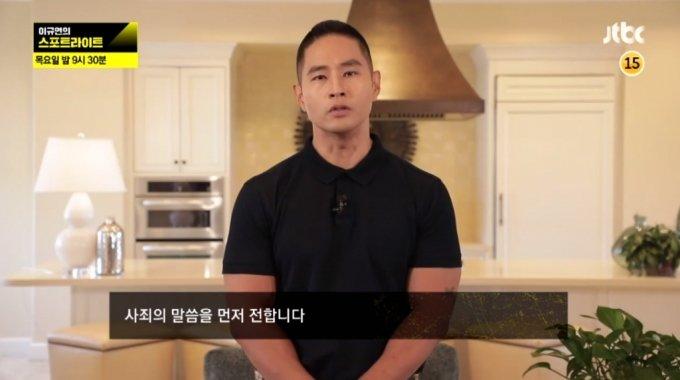 JTBC '이규연의 스포트라이트' 캡처