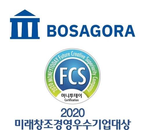 비피에프코리아 '보스아고라'가 '2020 제8회 미래창조경영우수기업대상'에서 블록체인 플랫폼 부문 대상을 수상했다/사진제공=비피에프코리아