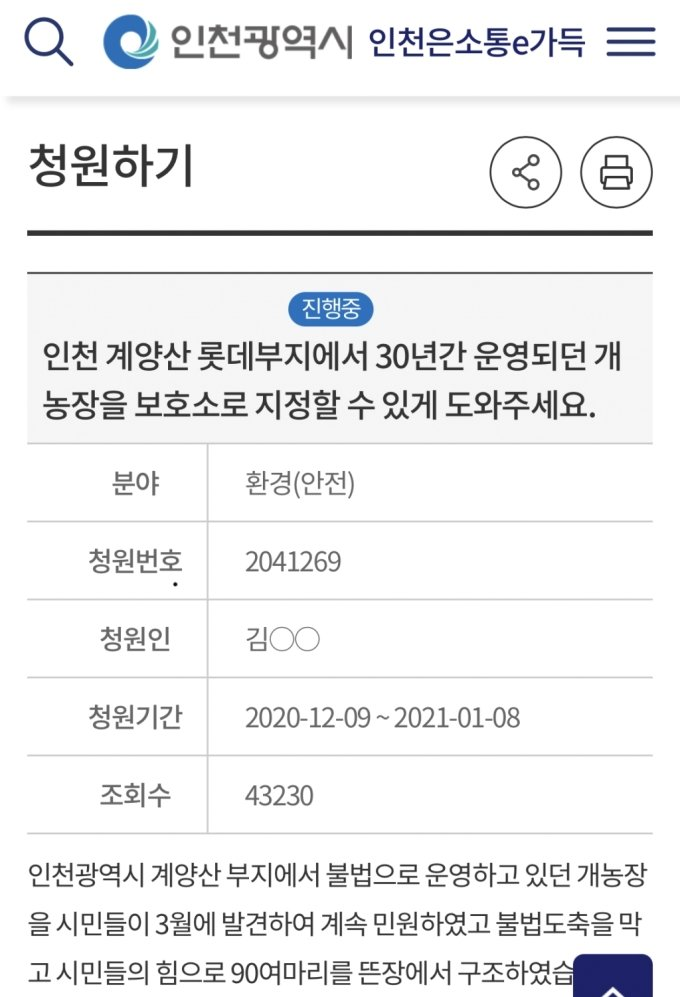 인천시청 홈페이지에 올라온 계양산 개농장 관련 청원(https://www.incheon.go.kr/cool/COOL010201/view?petitSn=2041269&curPage=1). 공감수 3000개가 되면 인천시가 답변한다./사진=인천시청 홈페이지