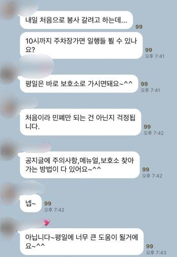 롯데목장 개살리기 시민모임 단체 채팅방은 늘 이리 분주하다./사진=남형도 기자