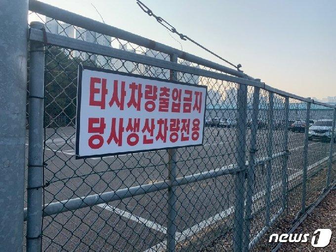 한산한 쌍용차 직원 전용 주차장(뉴스1 이윤희).  © 뉴스1