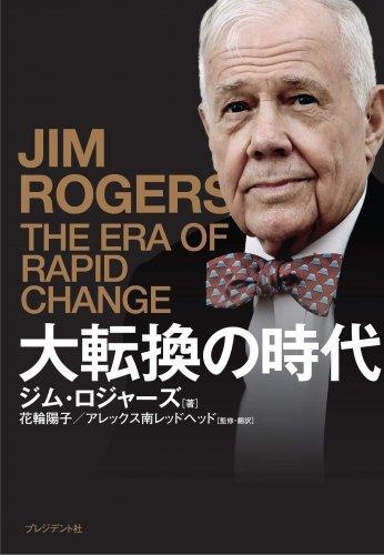 짐 로저스가 최근 일본에서 편 책 '대전환의 시대'