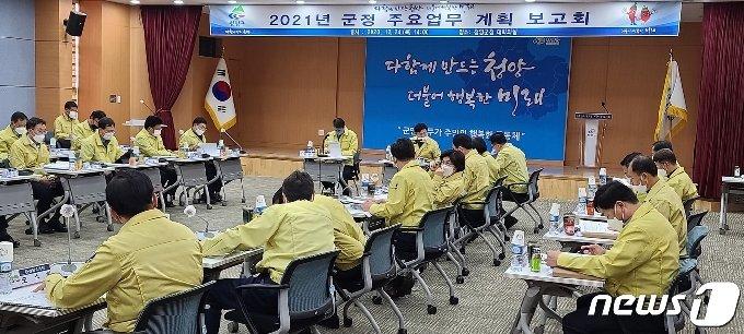 군청 대회의실에서 김돈곤 군수를 비롯한 각 실·과, 직속기관장, 사업소장, 읍·면장 등 30여명이 참석한 가운데 2021년 주요업무 보고회를 개최했다.© 뉴스1