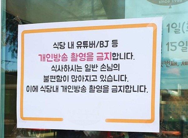 유튜버 출입을 금지한 한 식당의 안내문/ 사진= 인터넷커뮤니티