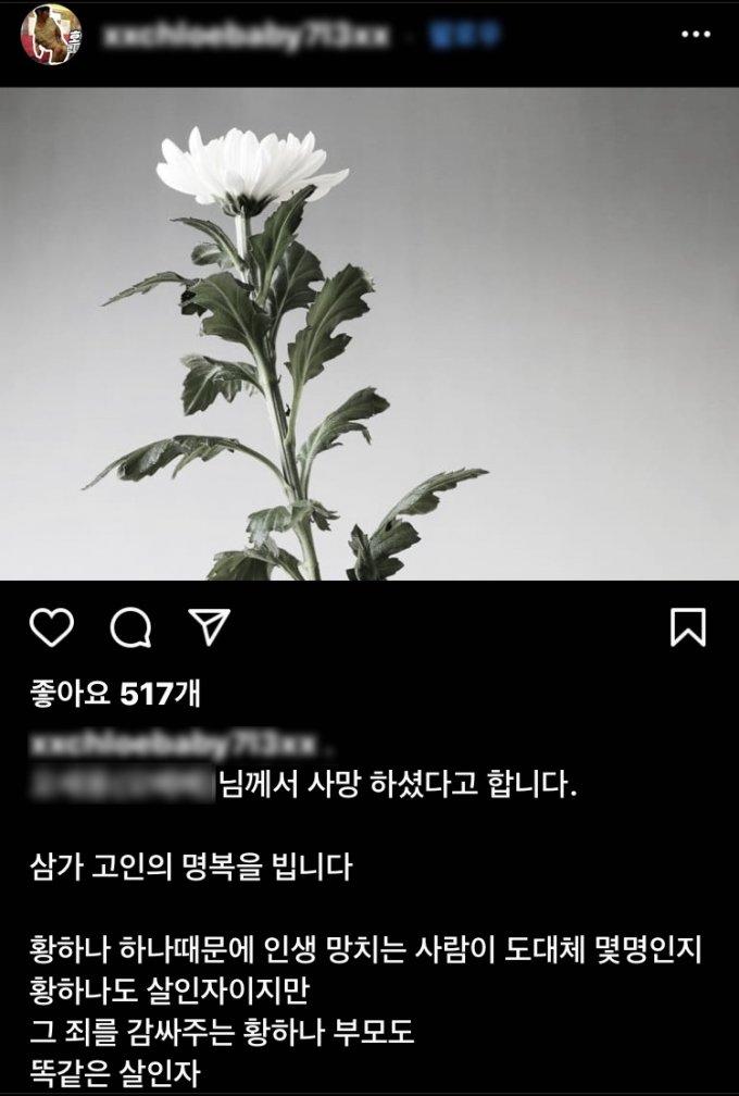 누리꾼 A씨 인스타그램 캡처