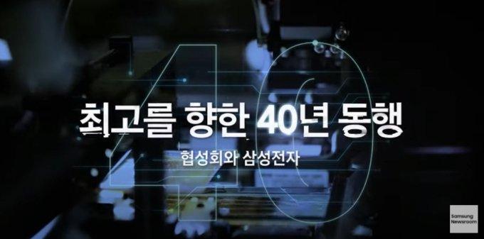 삼성전자가 공개한 협성회 동행 40주년 기념 영상/사진=삼성전자 뉴스룸