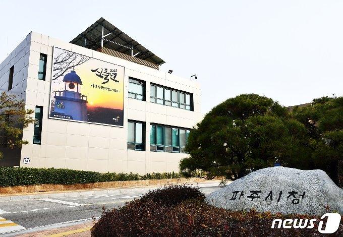 파주시청사 © 뉴스1