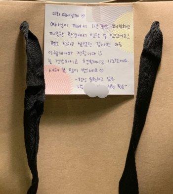 김작가미정 독자님이 회사 미화 여사님께 드린 귤과 손편지. 1년 내내 일하는 곳을 깨끗하게 해주셔서 감사한 마음을 전하고 싶다고 했다./사진=김작가미정 독자님