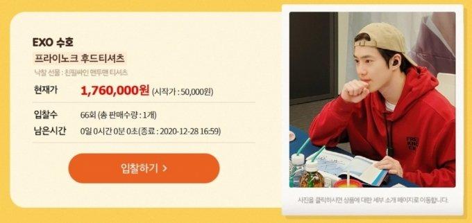 EXO 수호가 기증한 '프라이노크 후드티셔츠'는 176만원에 낙찰돼 옥션의 '희희낙찰' 캠페인에서 경매 최고가를 기록했다. /사진=이베이코리아
