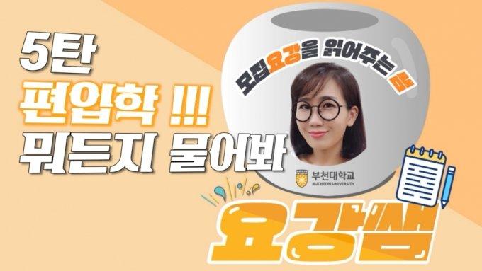 """[영상]부천대 '요강쌤', 5탄 """"편입학! 뭐든지 물어봐"""""""
