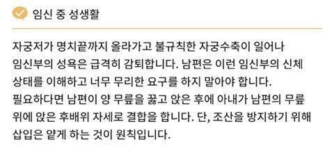 '서울시임신출산정보센터(센터)'가 이같은 내용을 담은 임신 주기별 정보를 제공한 것이 뒤늦게 알려져 논란이 일고 있다./사진=온라인 커뮤니티