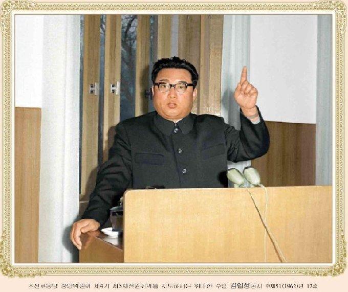 지난 1962년 제4기 제5차 전원회의를 지도하는 김일성 주석의 모습. ('위대한 향도의 70년' 갈무리) © 뉴스1
