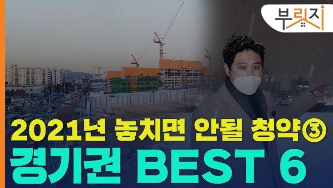 """[부릿지]""""서울 뺨친다?"""" 2021년 놓쳐선 안 될 경기권 분양"""