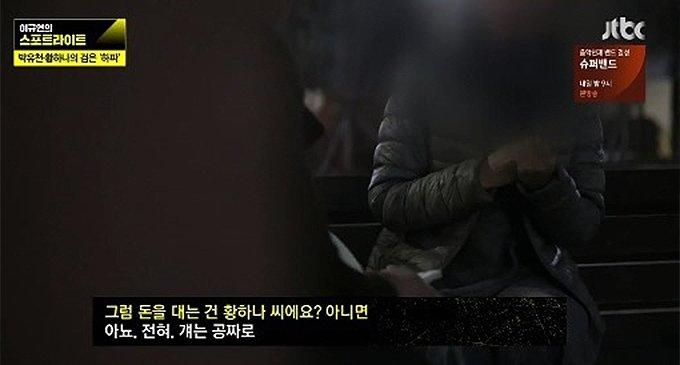 /사진=JTBC '이규연의 스포트라이트' 방송화면