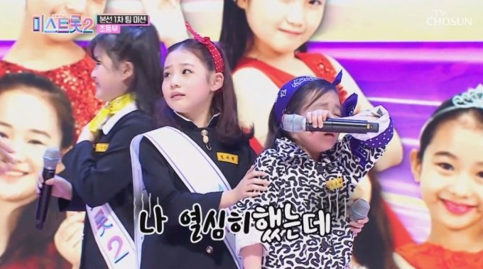TV조선 '미스트롯2' 캡처