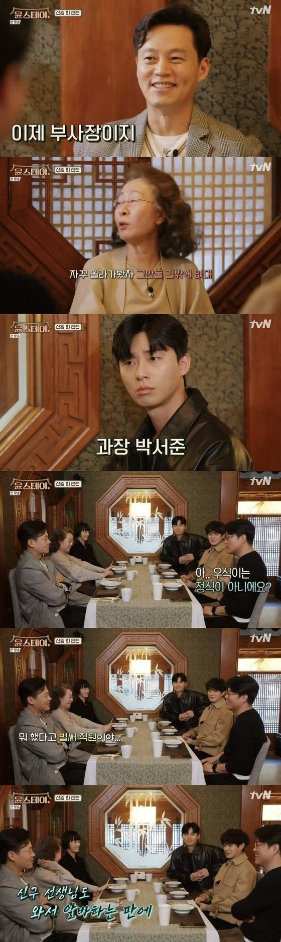 /사진=tvN '윤스테이' 방송 화면 캡처
