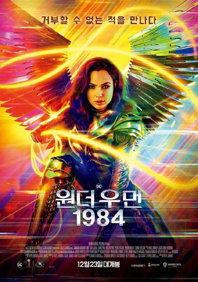 '원더 우먼 1984' 포스터 © 뉴스1