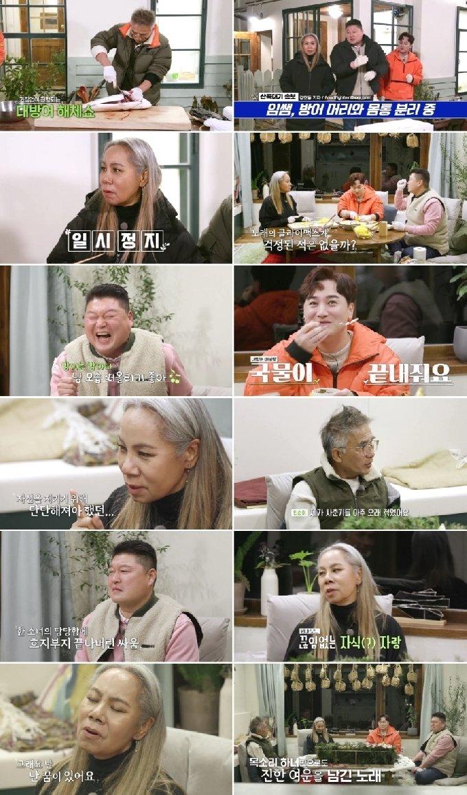MBN 방송 화면 갈무리 © 뉴스1