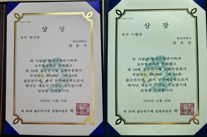 대진대 재학생, '제28회 젊은연극제' 연기상·스텝상