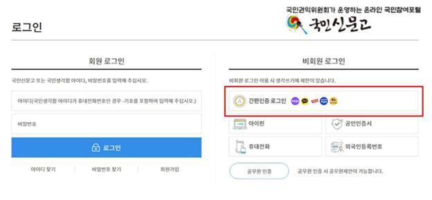 29일 시작되는 국민신문고 간편인증 시연/사진=캡처