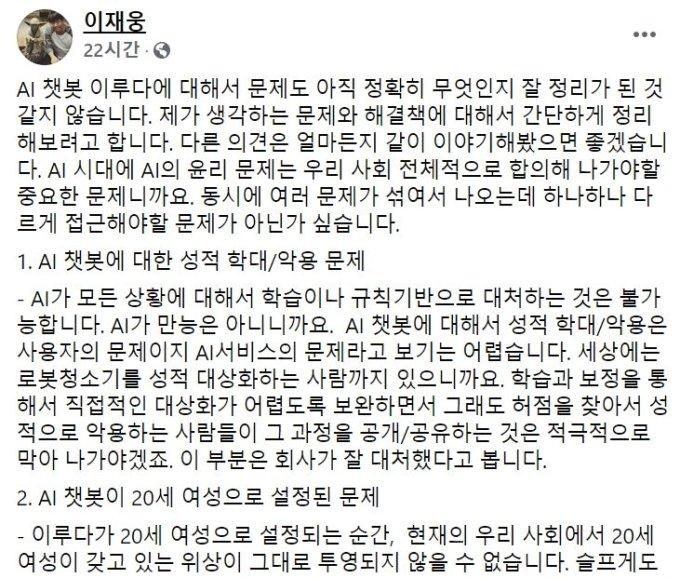 이재웅 전 쏘카 대표 페이스북/사진=캡처