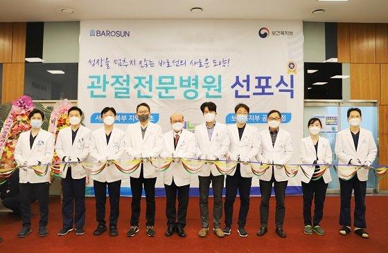 바로선병원 임직원들이 관절전문병원 선포식에서 기념촬영 중이다/사진제공=바로선병원