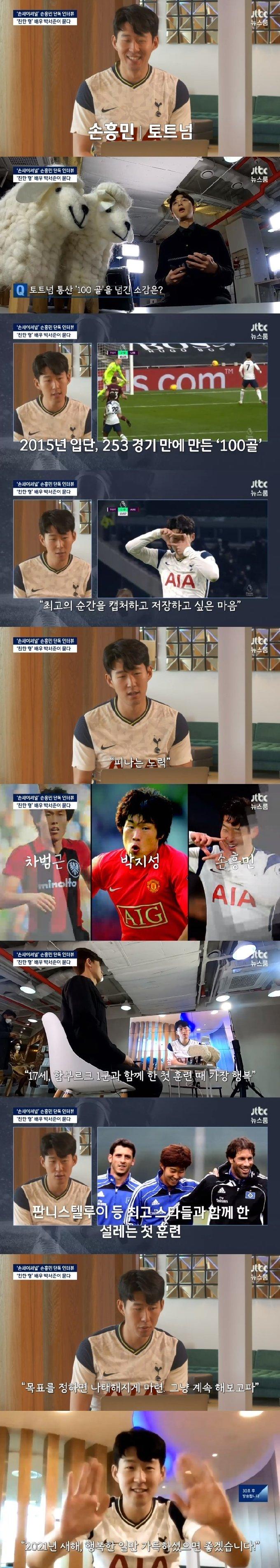 JTBC '뉴스룸' 캡처 © 뉴스1
