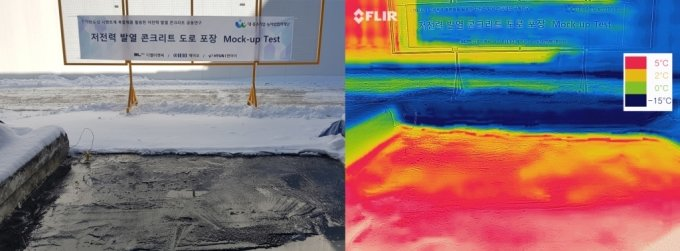 영하 15도의 날씨에도 DL이앤씨가 개발한 발열 콘크리트 포장 표면은 영상 5도 이상을 유지해 눈이 녹아 있다. 오른쪽 사진은 이를 열화상 카메라로 촬영한 모습. /사진제공=DL이앤씨