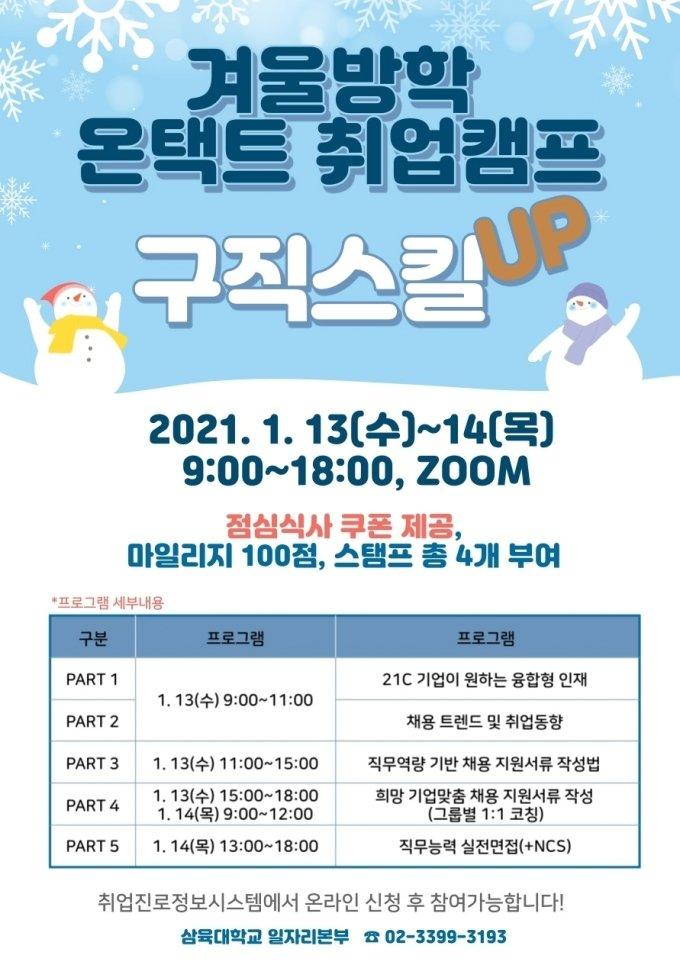 삼육대, 겨울방학 기념 '온택트 취업캠프' 전개