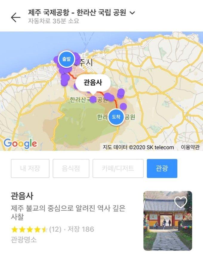 여행플랫폼 트리플이 론칭한 경로상 장소 추천 서비스. /사진=트리플 앱(어플리케이션) 캡처