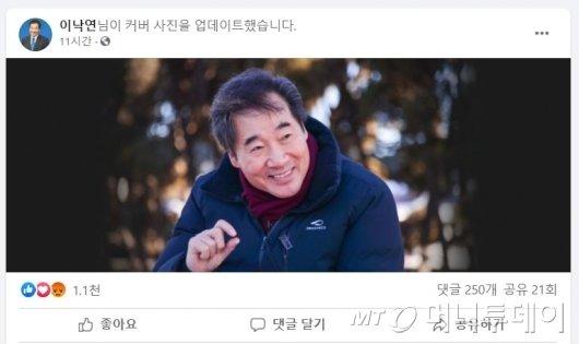 /사진=이낙연 더불어민주당 대표 페이스북