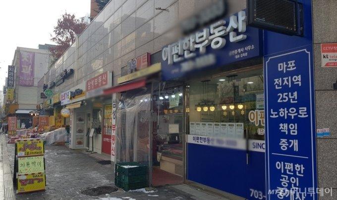 서울 마포구 용강동 공인중개소 모습/사진= 박미주 기자